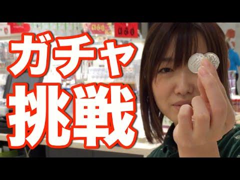 皆でAppBankStore新宿を紹介!ガチャにも挑むよ!