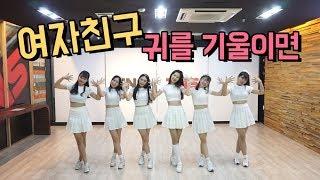 Video [창원TNS] 여자친구(GFRIEND) 귀를 기울이면(LOVE WHISPER) 안무(Cover Dance) MP3, 3GP, MP4, WEBM, AVI, FLV September 2017
