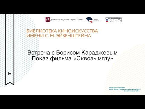 Встреча с Борисом Караджевым