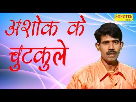Ashok Chautala Haryanvi Jokes   Dehati Chutkule   Hit Funny Comedy Video