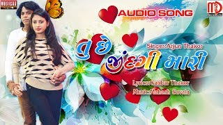 ►SUBSCRIBE Our Channel for more update: https://goo.gl/OZ8AEPSong :-Tu Chhe Zindagi Mari Singer :- Arjun ThakorMusic :- Mahesh SavalaLyrics :- Gabbar ThakorSahyog :- Vikas ThakorLabel :- MusicaaCopyright :- Musicaa DigitalAlso Stream @ Hungama App/Website  & Jio MusicListen to songs from Gamtu Nathi Favtu Nathi on #JioMusichttp://share.media.jio.com/OTMzNzA3XmFsYnVtEnjoy and stay connected with us!!HIT LIKE COMMENT SHARE!------------------------------------------------------------------------------Connect with us on :------------------------------------------------------------------------------✫ Facebook :https://goo.gl/hLPgqY✫ G+ : https://goo.gl/KJ6OrJ✫ Twitter :https://goo.gl/XvZk2d✫ YouTube :  https://goo.gl/OZ8AEP