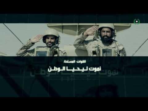 القوات المسلحة السعودية .. تاريخ يسطره الأبطال