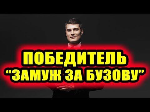 Дом 2 новости 25 августа 2018 (25.08.2018) Раньше эфира
