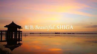 滋賀県PR動画「虹色Beautiful,SHIGA-滋賀・びわ湖」