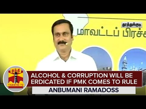 Alcohol-and-Corruption-will-be-Eradicated-if-PMK-comes-to-Power--Anbumani-Ramadoss--Thanthi-TV