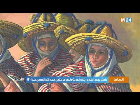 متحف محمد السادس للفن الحديث والمعاصر يقتفي مسار الفن المغربي منذ 1914