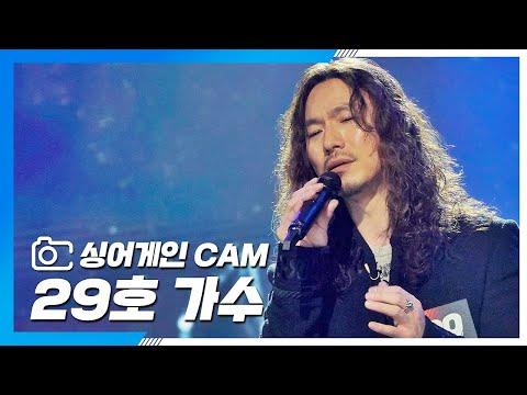 [싱어게인(singagain) CAM] 29호 가수 '못다핀 꽃한송이'♪