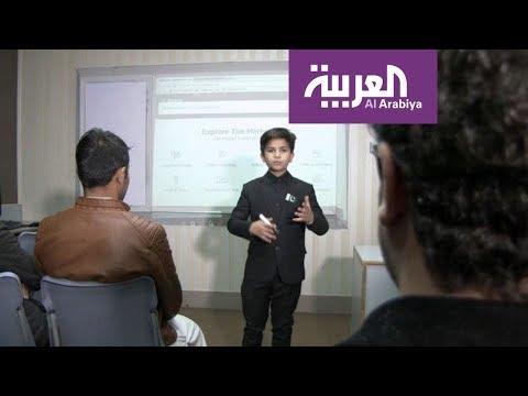 العرب اليوم - بالفيديو: طفل يلقي محاضرات في الجامعات