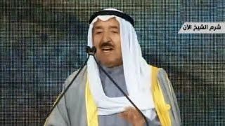 Video أخبار مصر: كلمة الشيخ صباح الأحمد الصباح .. أمير الكويت MP3, 3GP, MP4, WEBM, AVI, FLV April 2019