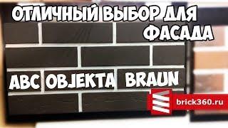 Клинкерная фасадная плитка ABC Objekta Braun рельефная NF10, 240*71*10 мм