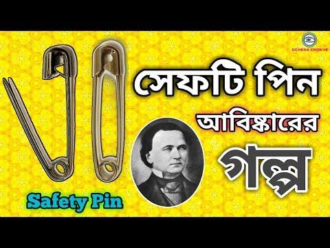 সেফটি পিন আবিষ্কারের গল্প।।Story of Safety Pin Invention।।