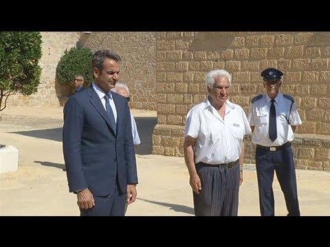 Τα φυλακισμένα μνήματα στην Κύπρο επισκέφθηκε ο Έλληνας Πρωθυπουργός