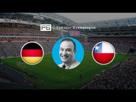 Прогноз Константина Генича: Германия – Чили