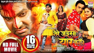 Video TERE JAISA YAAR KAHAN |  Pawan Singh & Kajal Raghwani | HD MOVIE 2017 MP3, 3GP, MP4, WEBM, AVI, FLV Oktober 2018