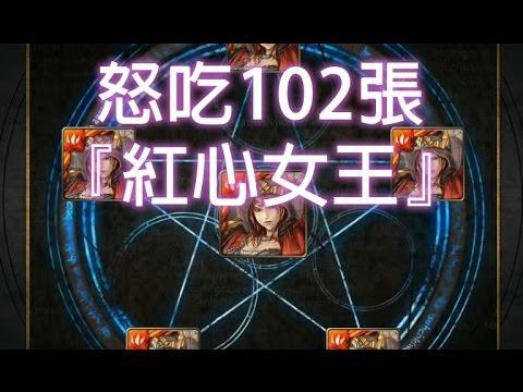 神魔之塔 - 怒吃102張『紅心女王』