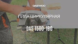 Пила циркулярная Daewoo DAS 1500-190