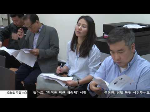 뉴저지 예비선거, 한인 등록 증가 6.01.17 KBS America News