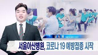 서울아산병원, 코로나 19 예방접종 시작 미리보기