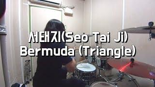 Video 서태지(Seo Tai Ji) - Bermuda (Triangle) (Drum Cover By Boogie Drum) MP3, 3GP, MP4, WEBM, AVI, FLV Juni 2018