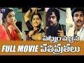 Patnam Vachina Pativrathalu  Full Movie  Chiranjeevi  Mohan Babu  Radhika  Telugu Full Screen waptubes