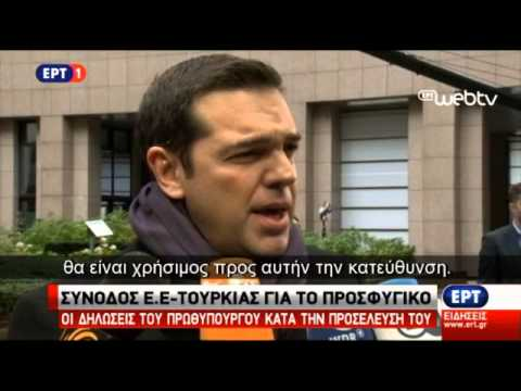 Δηλώσεις Πρωθυπουργού κατά την προσέλευση στη Σύνοδο Κορυφής Ε.Ε. – Τουρκίας για το προσφυγικό
