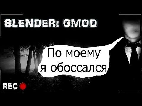 Garry's mod Stop it Slender - Пуховик заставляет строить кирпичные дома