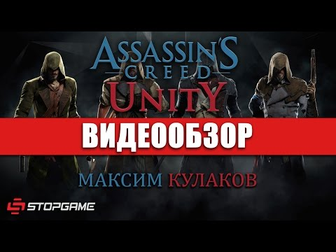 Обзор игры Assassin's Creed: Unity