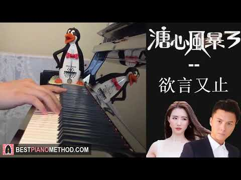 Steven Universe - 欲言又止  [PIANO COVER] - 王浩信/HANA (溏心風暴3 片尾曲) (Heart and Greed 3 Ending)