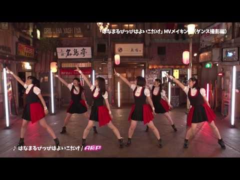 , title : 'TVアニメ「おそ松さん」OP「はなまるぴっぴはよいこだけ / A応P」MVメイキング(ダンス編)'