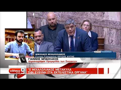 Δίκη Χ.Α.: Αλλαγή γραμμής από Ν. Μιχαλολιάκο | 13/05/2019 | ΕΡΤ