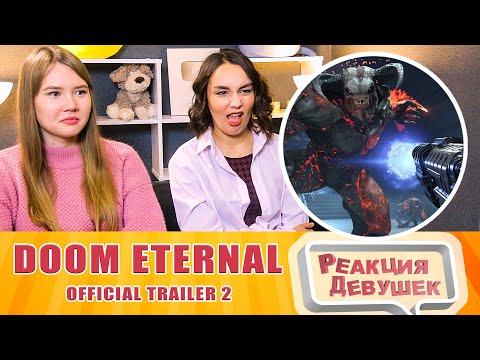 Реакция девушек - DOOM Eternal - Official Trailer 2