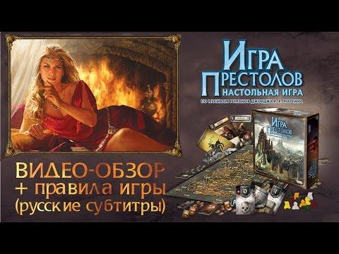 Видео - Игра престолов 2-е издание