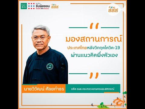 """มองสถานการณ์ประเทศไทยหลังวิกฤตโควิด-19 ผ่านแนวคิดพึ่งตัวเอง """"อ.ยักษ์"""" ชวนคนไทยสร้าง """"สันดานใหม่"""" ด้านสุขภาพ แนวทางพึ่งพาตนเอง ทางออกทุกวิกฤต ไม่ใช่เฉพาะโควิด-19   โดย : """"อาจารย์ยักษ์"""" วิวัฒน์ ศัลยกำธร อดีต รมช. กระทรวงเกษตรและสหกรณ์  ที่งาน"""