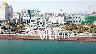 [문화주간] 2017년 제3회 광주.전남문화주간