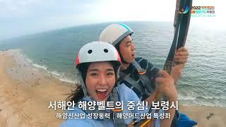 2022보령해양머드박람회_홍보 영상