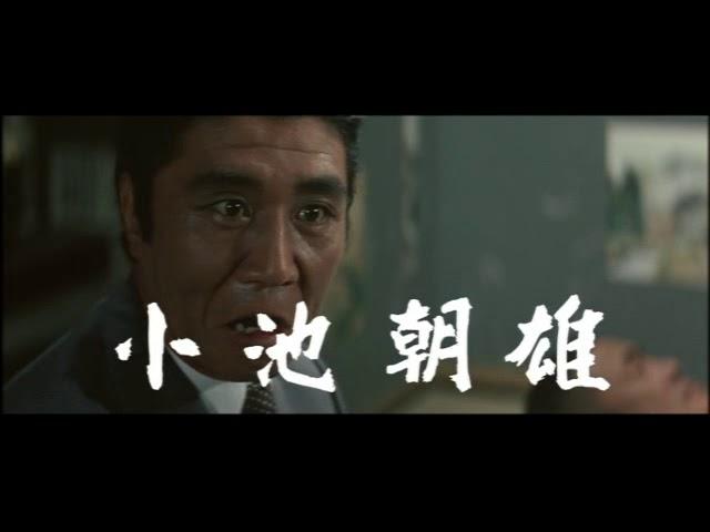 「まむしの兄弟 懲役十三回」(公開年月日 1972年02月03日) 予告編