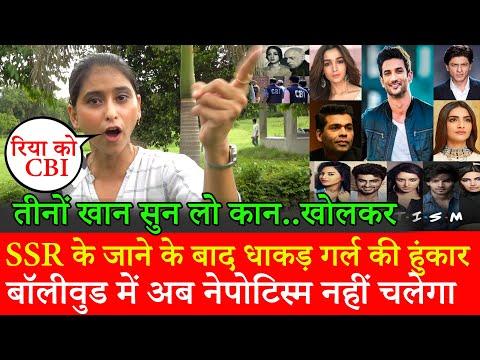 Sushant Rajput CBI,Dimple exposed Bollywood Nepotism Rhea Chakraborty Mahesh Bhatt Aamir Khan Salman
