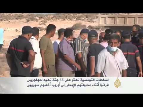 العثور علي جثث 44 سورى قرابة السواحل التونسية