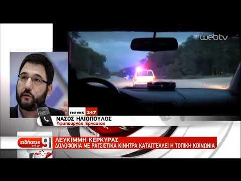 Λευκίμμη Κέρκυρας: Δολοφονία με ρατσιστικά κίνητρα καταγγέλλει η τοπική κοινωνία | 04/12/18 | ΕΡΤ