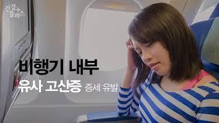 비행기에서는 왜 더 잘 취할까? 미리보기