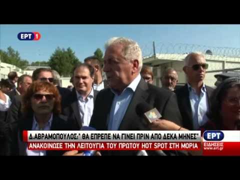 Δήλωση του Ευρωπαίου Επιτρόπου Μετανάστευσης από τη Λέσβο