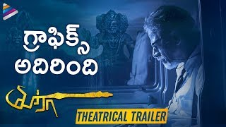 Tooneega Movie Theatrical Trailer 4K | Vineeth Chandra | Prem Suprem