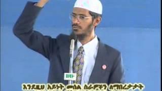 የምን ማፈር | Part 2 | Ye Min Mafer | የጥያቄና መልስ ክፍለ ጊዜ | Q & A | By Dr Zakir Naik