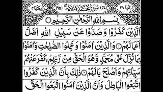 Surah Muhammad Full ||By Sheikh Shuraim With Arabic Text (HD)|سورة محمد|
