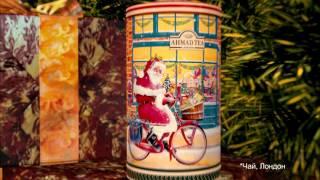 AhmadTea Christmas 20s