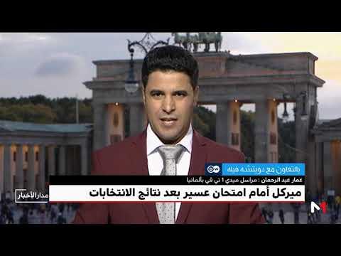 العرب اليوم - شاهد: أبرز المواقف المسجّلة عقب الانتخابات التشريعية الألمانية