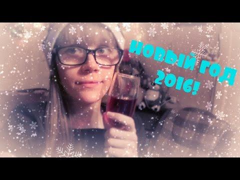 VLOG:НОВЫЙ ГОД 2016!!!!! (видео)