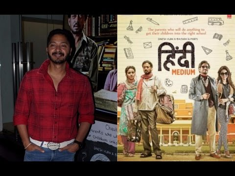 Shreyas Talpade Says Hindi Medium is Good Film