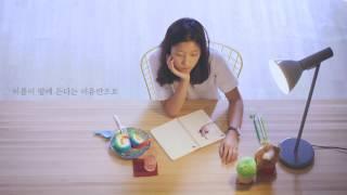 가을방학 : 이름이 맘에 든다는 이유만으로앨범명 : 마음집발매 : 2017년 7월 7일