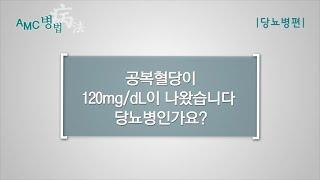 당뇨병 진단기준  미리보기